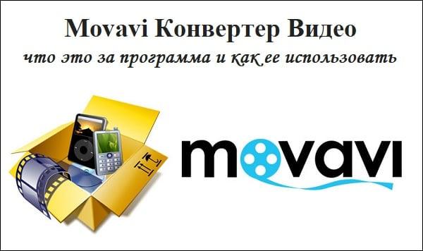 Заставка Movavi Конвертор