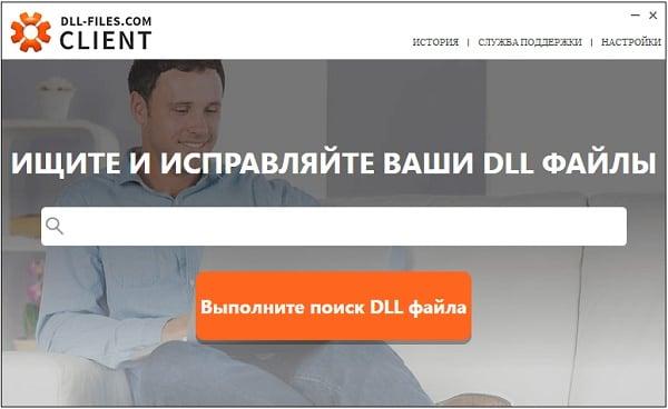 Сайт dll.files.com