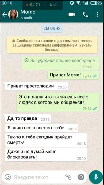 Чат с Момо