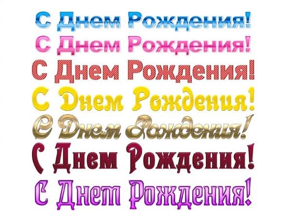 Варианты надписи разным цветом
