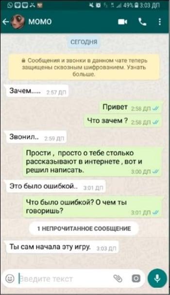 Коммуникация с Момо