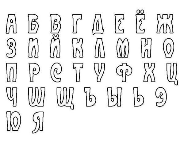 Трафареты букв русского алфавита