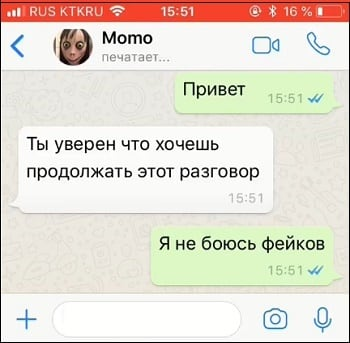 Слова Момо