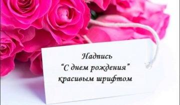 """Выбираем надпись """"С Днём Рождения"""", выполненную красивым шрифтом"""