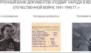 """Ресурс """"Подвиг народа"""" содержит множество оцифрованных наградных документов времён ВОВ"""