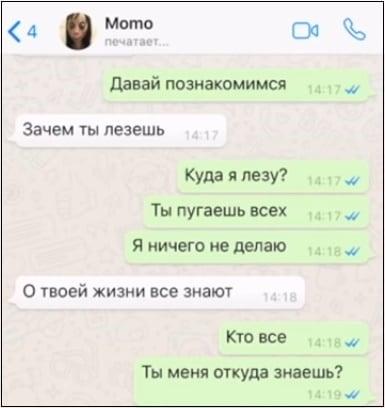 Скрин общения с Момо
