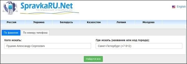 Ресурс spra.vkaru.net