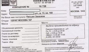 Разбираем, как узнать отправителя заказного письма