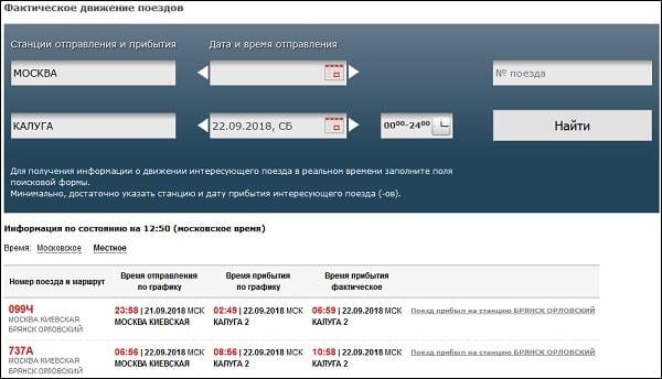 Получение информации о поезде на pass.rzd.ru