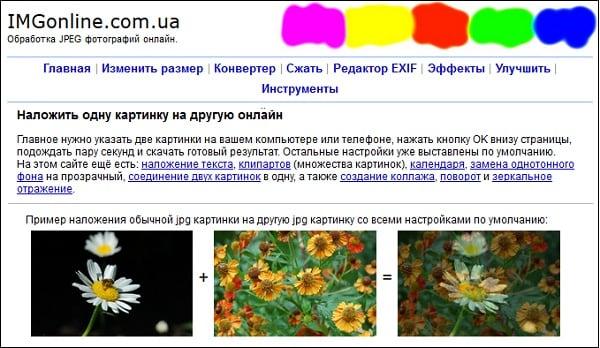 Ресурс imgonline.com.ua