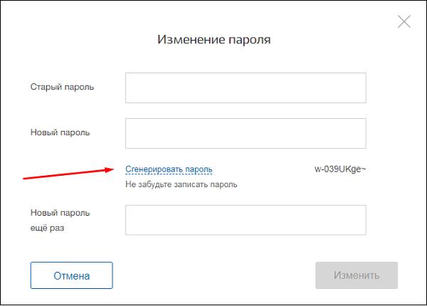 Сгенерировать пароль