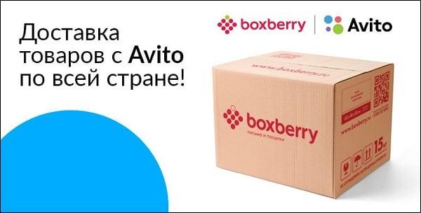 За доставку товаров по акции отвечает служба доставки служба доставки «Boxberry»