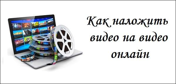 Заставка наложения видео онлайн