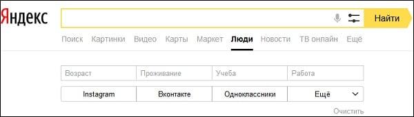 """Поиск людей на """"Яндекс.Люди"""""""