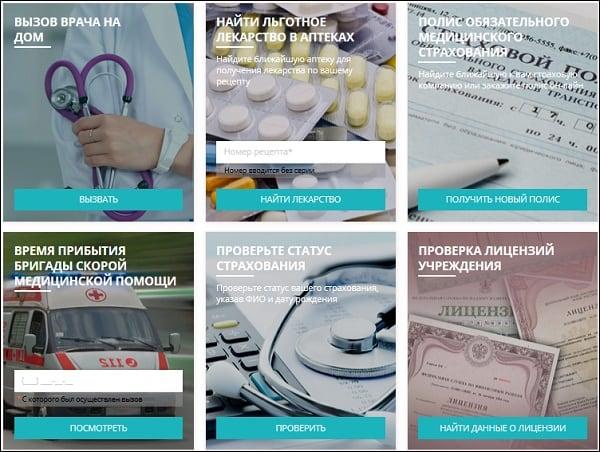 Ресурс uslugi.mosreg.ru обладает массой возможностей