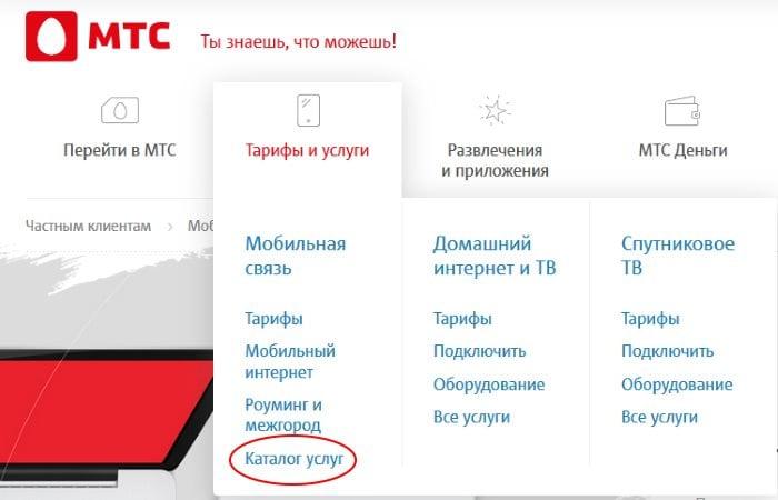Опция каталога услуг МТС