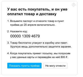 Оповещение об оплате на странице продавца сервиса Авито