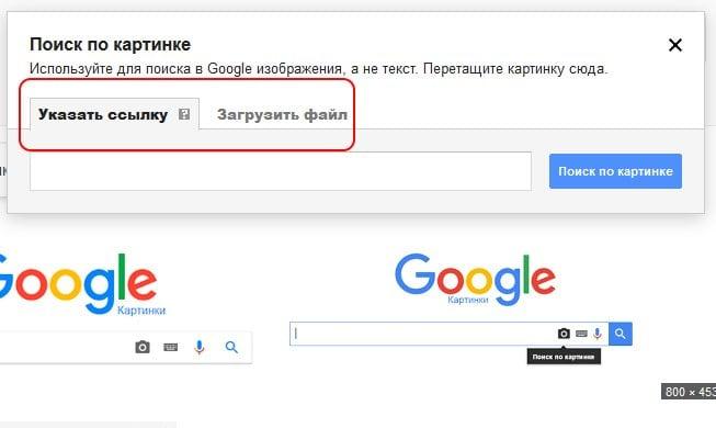 Вкладки метода поиска картинок в Google