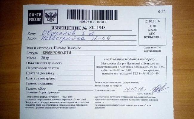 Письмо из Кемерово ДТИ
