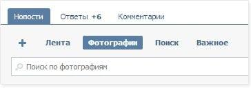 """Вкладка """"Фотографии"""" в новостной ленте"""