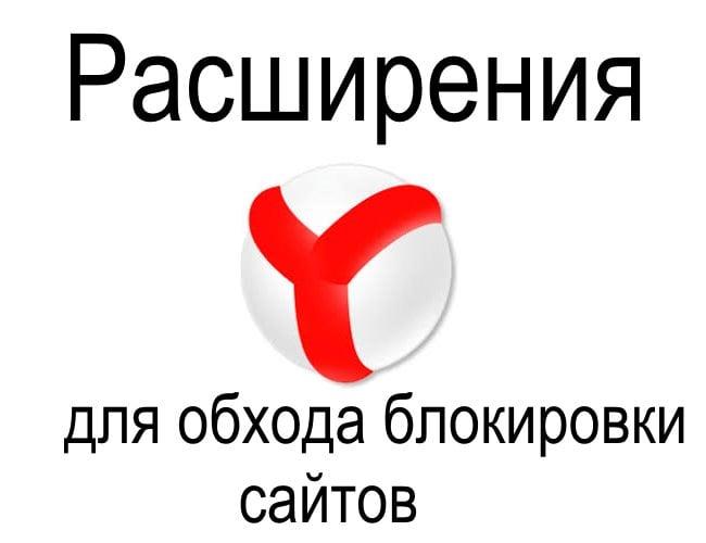 Картинка Яндекс Браузер