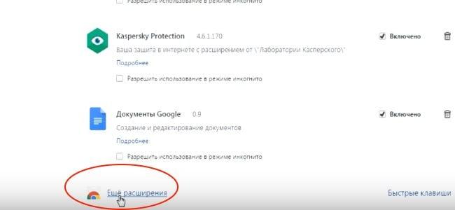Переход в магазин расширений в Google Chrome