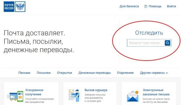 Строка для ввода кода для отслеживания на pochta.ru