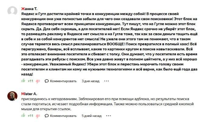 Комментарий возмущенного вебмастера о блоке в Яндекс