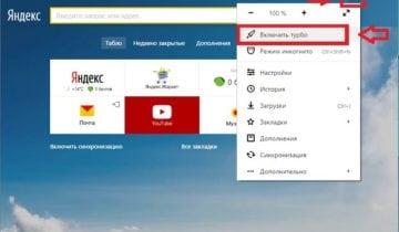 "Активирование режима ""Турбо"" в Яндекс Браузере"