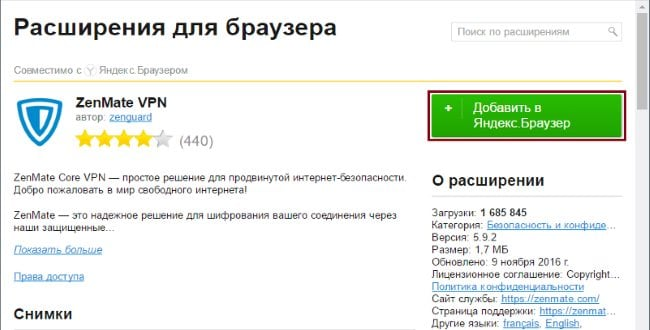 ZenMate в каталоге расширений Яндекс Браузера