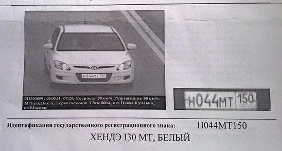 Снимок автомобиля дорожным регистратором