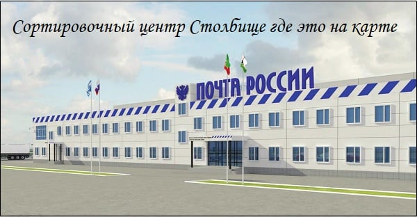 Сортировочный центр Столбище