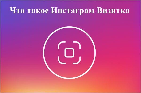 Инстаграм Визитка