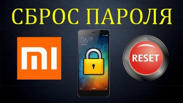 Как сбросить пароль на устройстве Xiaomi