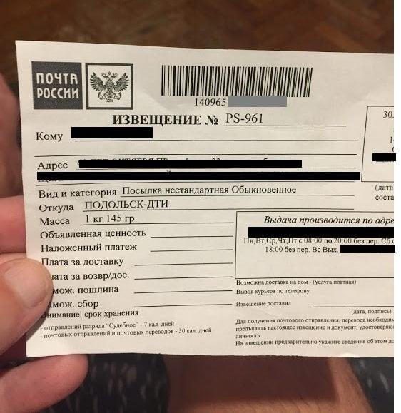 Заказное письмо Podolsk DTI