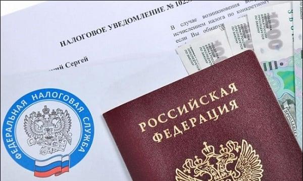 Письмо ФНС и паспорт