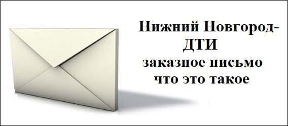 Рисунок Нижний Новгород ДТИ