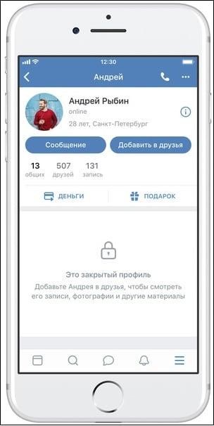 Закрытый профиль в мобильной версии ВК