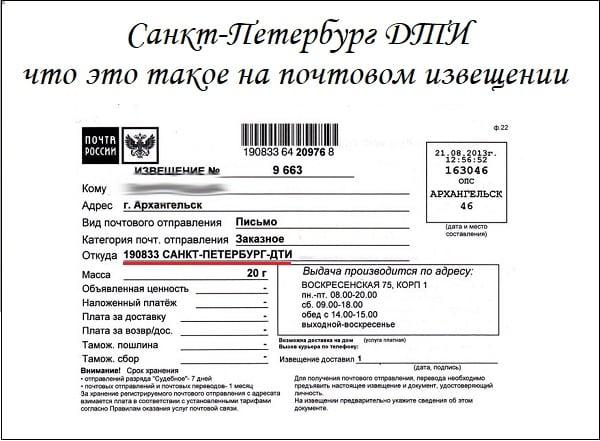Почтовое извещение СПБ