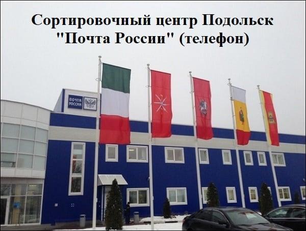 """Разбираем работу сортировочного центра """"Подольск"""" в Подмосковье"""