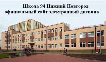 электронныйдневник94