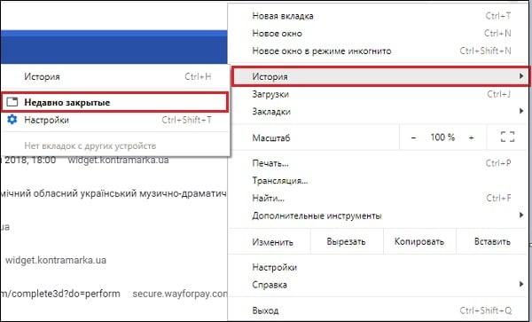 Скриншоты восстановления вкладки