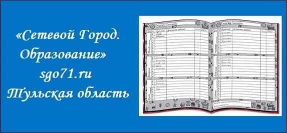 sgo71.ru