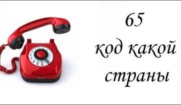 код 65