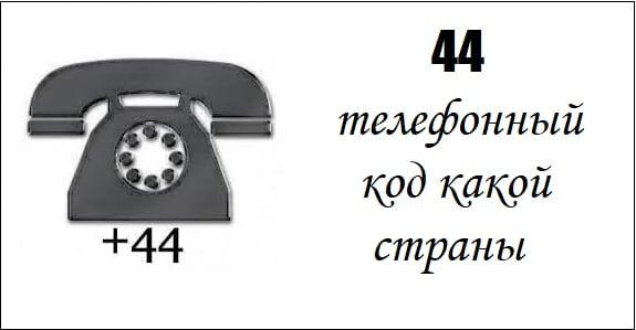 44 код страны