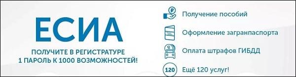 Реклама ЕСИА