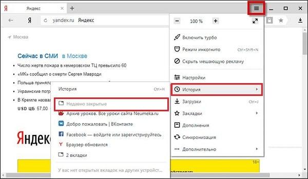 """Выберите """"Недавно закрытые"""" в Яндекс.Браузер"""