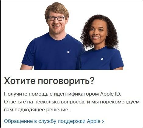 Скрин техподдержки Эпл