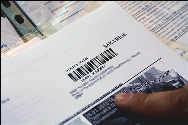 Пример заказного письма