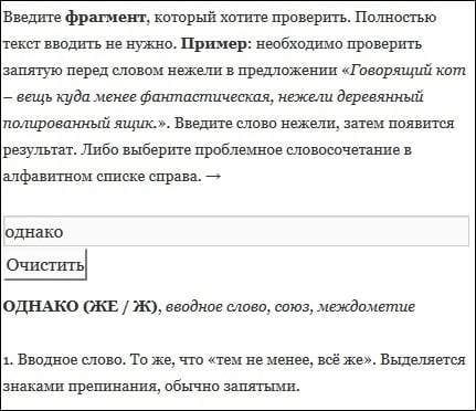 Сепаратная проверка слов на 5-ege.ru
